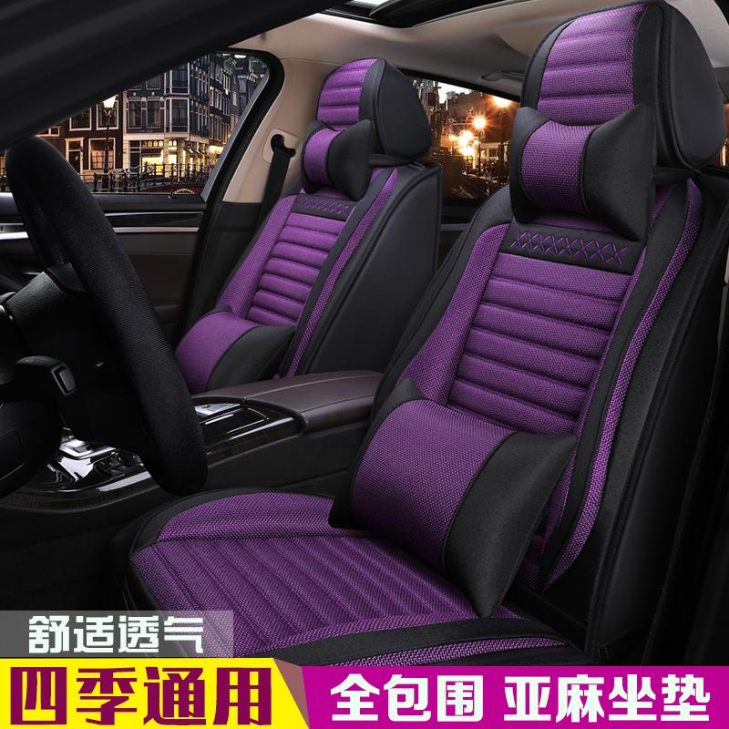 2018款一汽红旗H5 H7专用汽车坐垫2017年四季通用亚麻全包围座套