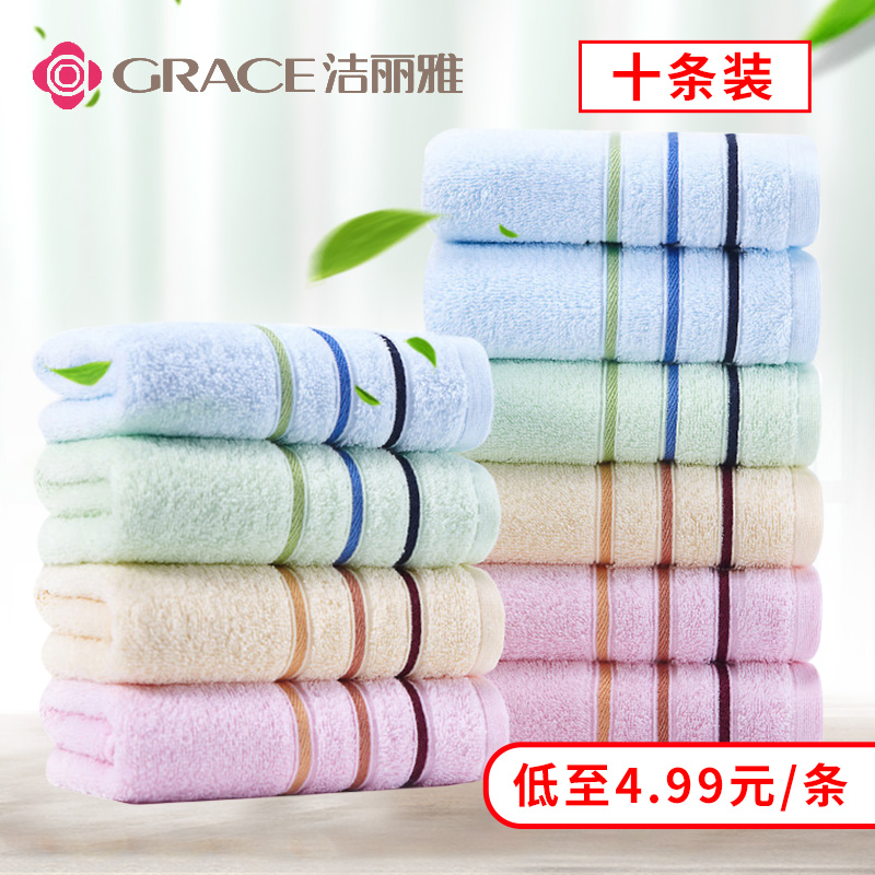 洁丽雅毛巾10条装纯棉洗脸家用洗澡女吸水不掉毛成人大号面巾批发