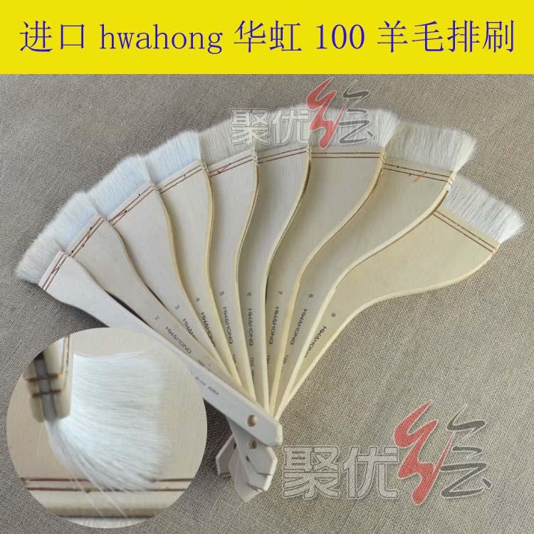 进口hwahong华虹100羊毛水彩笔刷 底纹刷 底纹笔排刷 3把包邮!