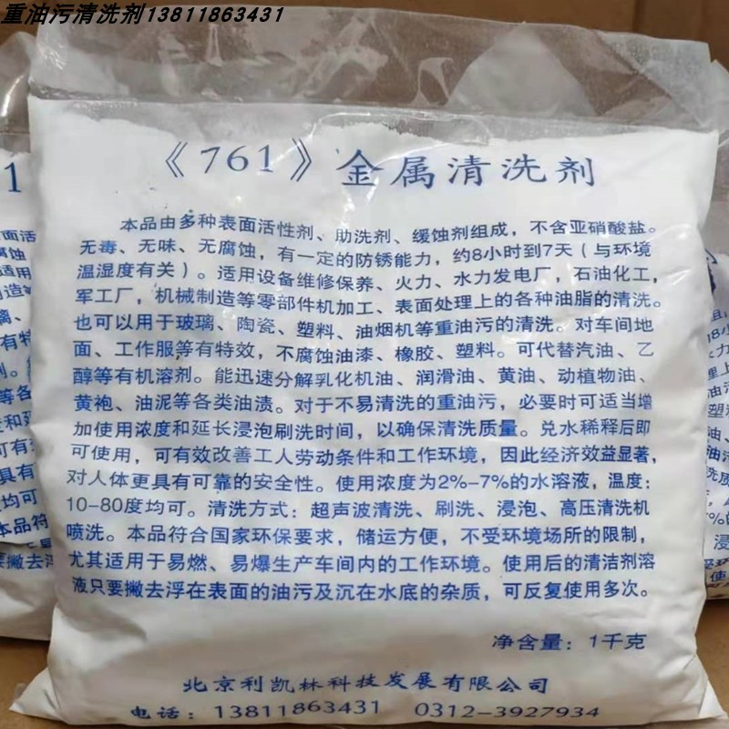 10kg mechanical degreasing degreasing and degreasing agent 761 powder industrial heavy oil and dirty metal cleaning agent