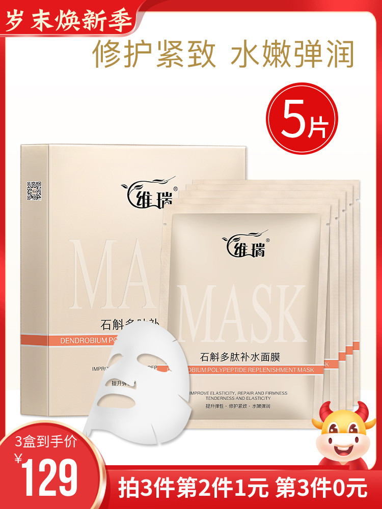 Veri stone polypeptide rehydration surface film moisturizing moisturizing pregnant women are suitable for 緻 5 boxes