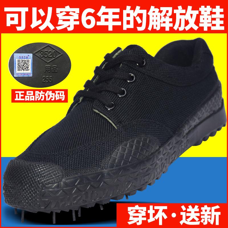 黑色解放鞋男正品作训鞋迷彩鞋工地耐磨劳动鞋军训鞋胶鞋保安军鞋