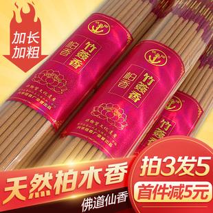 柏木香长香高香供佛香寺庙用香火家用仙家香供香大粗香拜神香把香