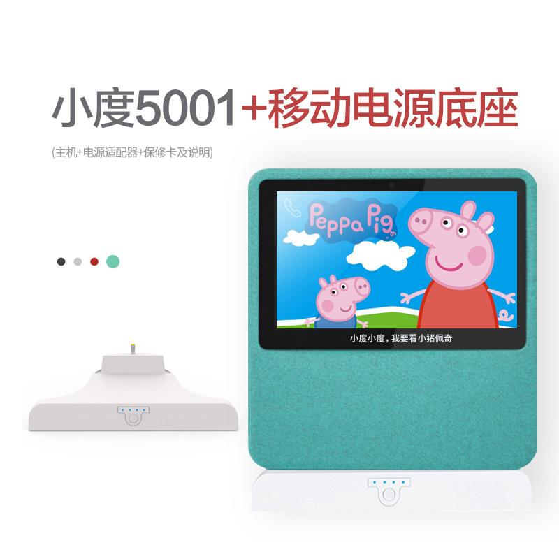 (用15元券)小度触屏智能音箱nv6001儿童6101机器人语音声控人工智能便携ai1s
