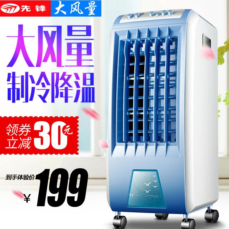 先锋空调扇 制冷水风扇移动小空调 家用冷风扇制冷机冷气扇冷风机