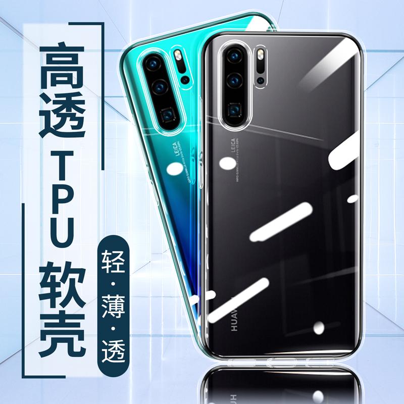 透明P 300 ProファーウェイMate 20 X栄光20 i携帯ケースNova 6 9 Plusソフトシリコンカバー9 Sをお楽しみください。