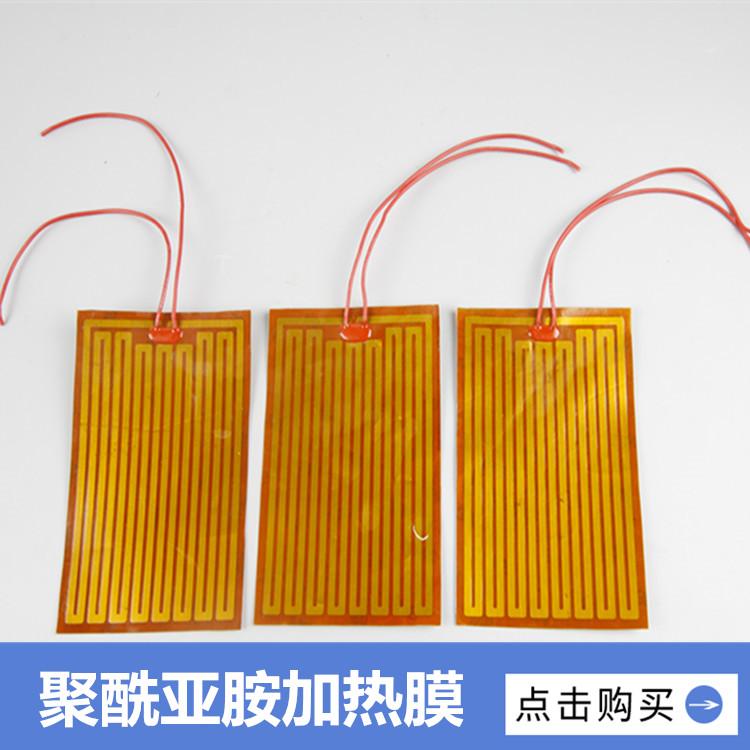 PI мембрана электрическое отопление мембрана собирать ацил азия амин отопление мембрана электрическое отопление мембрана автомобиль бак дно лихорадка пьеса плита