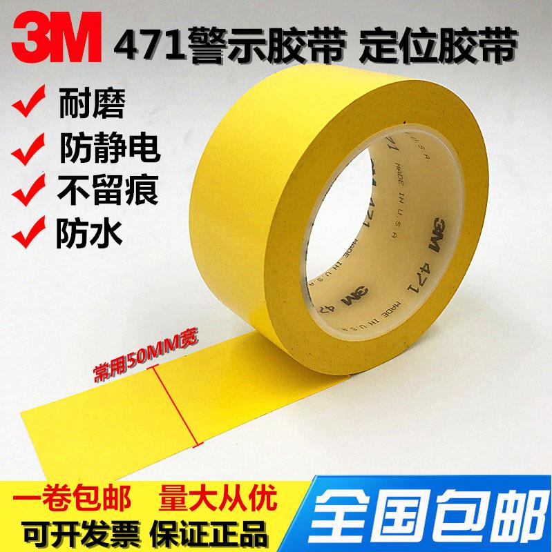 3M 471紅色警示膠帶 黃色地板定位標識 單面PVC耐磨黑白藍綠無痕