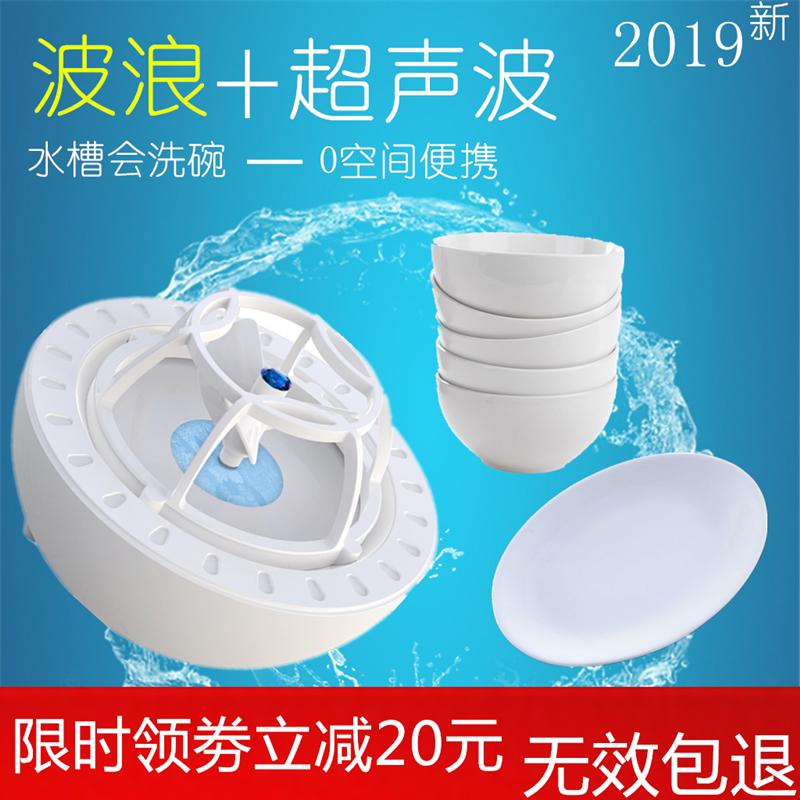 10-24新券洗碗机免安装全自动家用小型迷你台式4套超声波水槽刷碗神器抖音