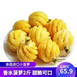 【现货】泰国小菠萝2斤装7-12枚进口削皮小凤梨新鲜水果顺丰包邮图片