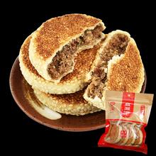 【买3袋送1袋】麻滩河手工麻饼 大别山特产安徽传统糕点老式月饼