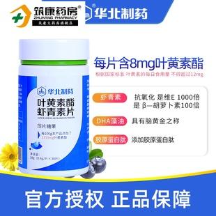华北制药叶黄素酯虾青素片 儿童学生中老年人含DHA专利蓝莓护眼XW品牌