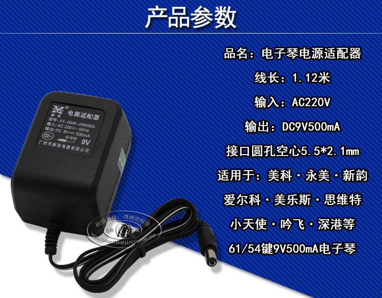 Новый юньдаа XY-960 многофункциональный цифровой 61 связь электроорган 9V 500MA адаптер питания зарядное устройство трансформатор