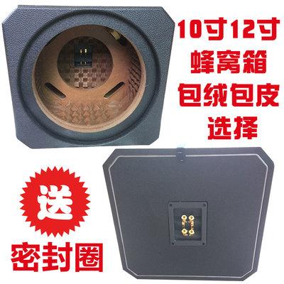 震撼汽车家用无源低音炮箱8寸10寸12寸空箱体蜂窝箱密封箱喇叭箱