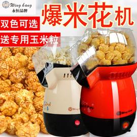 WingHang/永恒B301全自动家用爆米花机迷你爆谷机热风式爆穀机图片