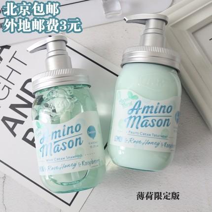 日本Amino Mason氨基酸无硅油保湿洗发水护发素 薄荷限定控油清爽