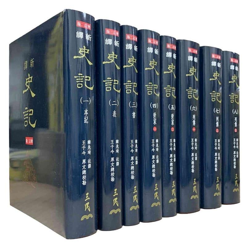 预售新译史记(一)~(八)(精)(八册不分售) 港台原版 韩兆琦 三民书局出版