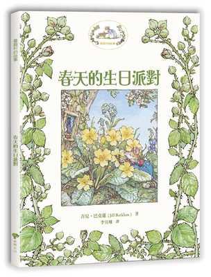 预售正版 吉儿.巴克莲《蔷薇村故事1春天的生日派对(与《彼得兔》《小熊维尼》并列英国三大经典田园风童话故事)》