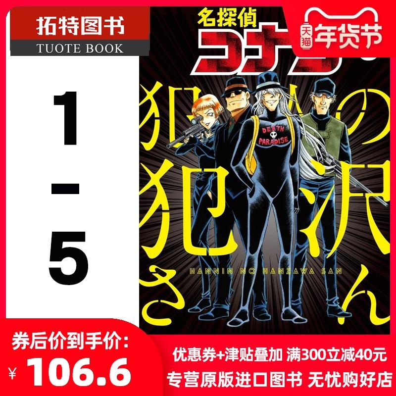 在途原版进口书漫画书神庭麻由子《 名侦探柯南 犯人 犯泽先生(1-5)》青文