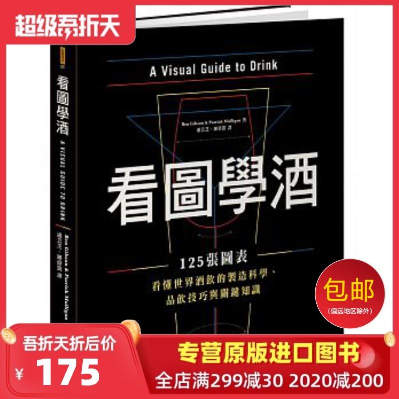 预售正版 原版进口图书 看图学酒125张图表看懂世界酒饮的制造科学、品饮技巧与关键