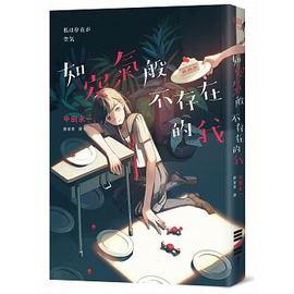 在途正版 原版进口图书 中田永一(乙一)如空气般不存在的我 独步文化图片