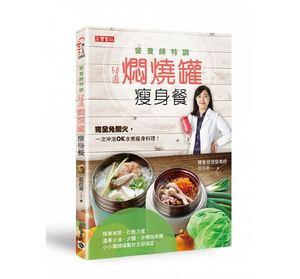 预售正版 原版进口图书 黄苡菱《营养师特调!50道焖烧罐瘦身餐》高宝