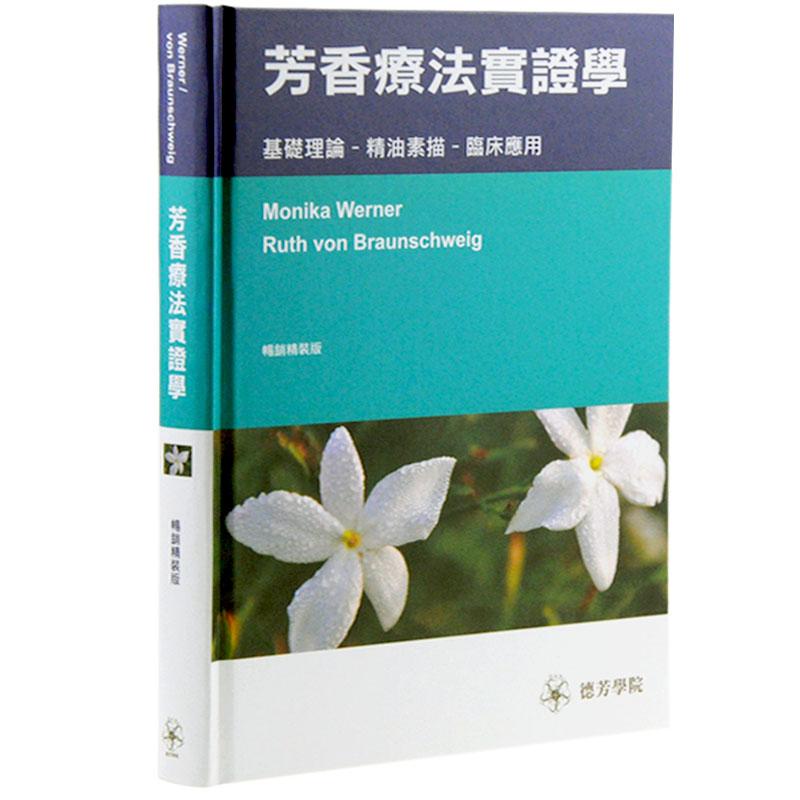 现货正版芳香疗法实证社团法人书籍