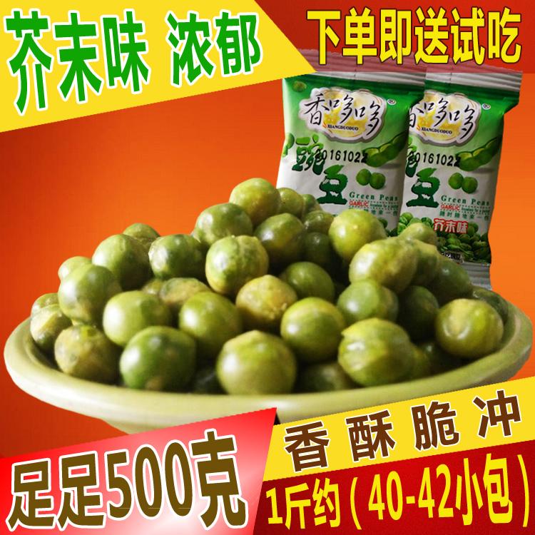 特产小吃芥末味青豆500g散豌豆蒜香味休闲零食香辣原味青豌豆美国