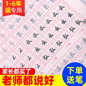 小学生一年级人教版临摹练字帖