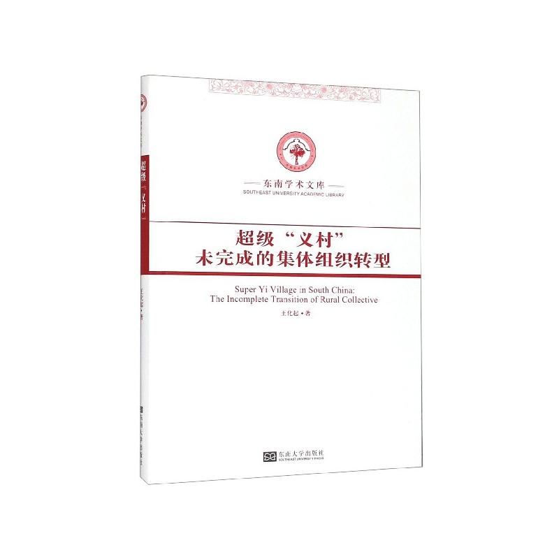 """正版包邮 超级""""义村"""":未完成的集体组织转型:the incomplete transition of rural collective"""