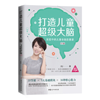 Genuine package mail makes childrens Super Brain: Enlightenment lesson of childrens brain in family: 0-6-year-old J, China Womens Publishing House