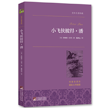 The original edition of the parcel post flying Knight Peter Pan Barry, translated by Yang Jingyuan, Central Compilation and Translation Press