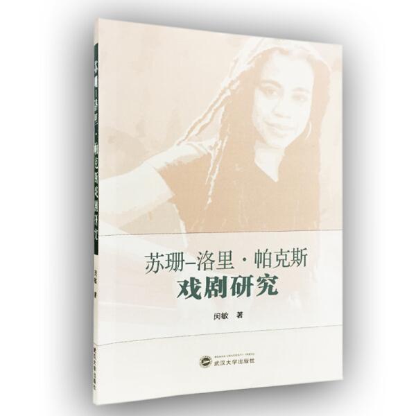 A study of Susan Lori parks drama by Min Min Min, Wuhan University