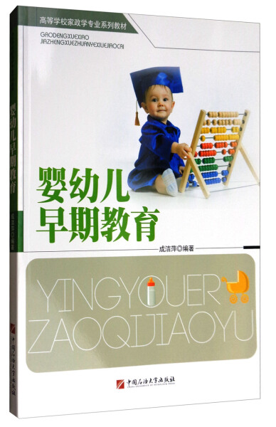 Original package mail Infant Early Education Edited by Cheng Jieping, China University of petroleum
