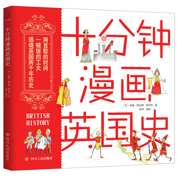 The people of Sichuan by William parks and Xu Xinxin