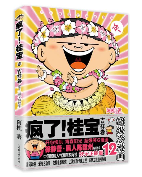 节后发货 包邮 疯了!桂宝:超级冷漫画:12:吉祥卷 阿桂著 中国友谊