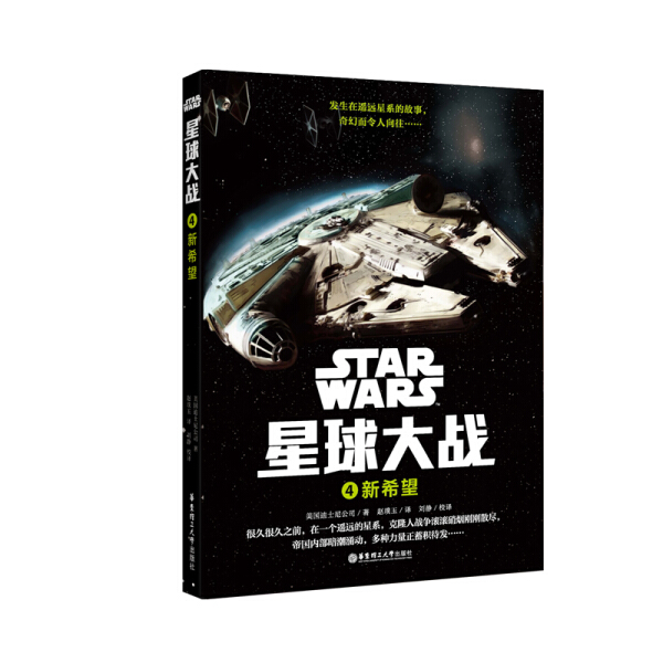 Star Wars: 4: new hope, Disney Company, East China University of science and technology