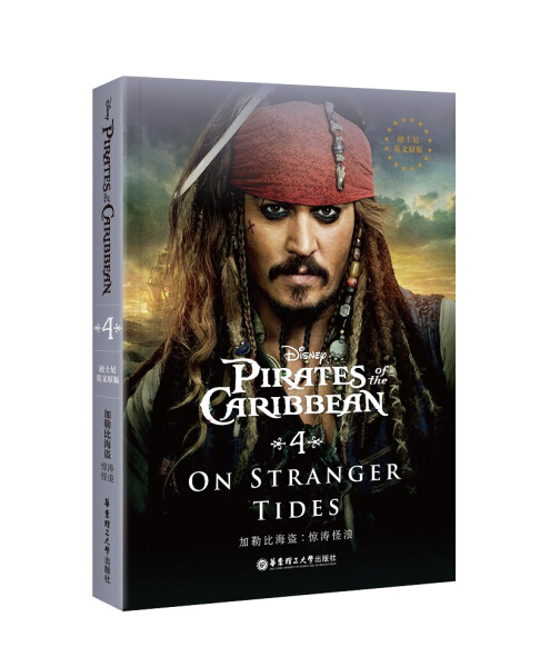 After the festival, the Pirates of the Caribbean: Disney original English version: 4:4: strange waves: on strange tides by East China University of science and technology