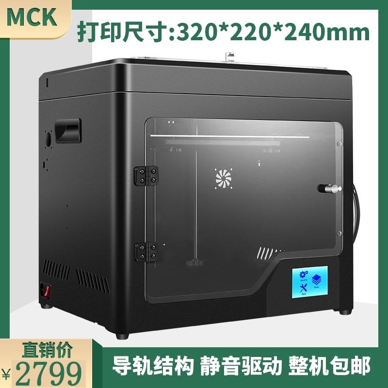 工业级3d打印机高精度全封闭大尺寸整机静音驱动导轨结构家用商用
