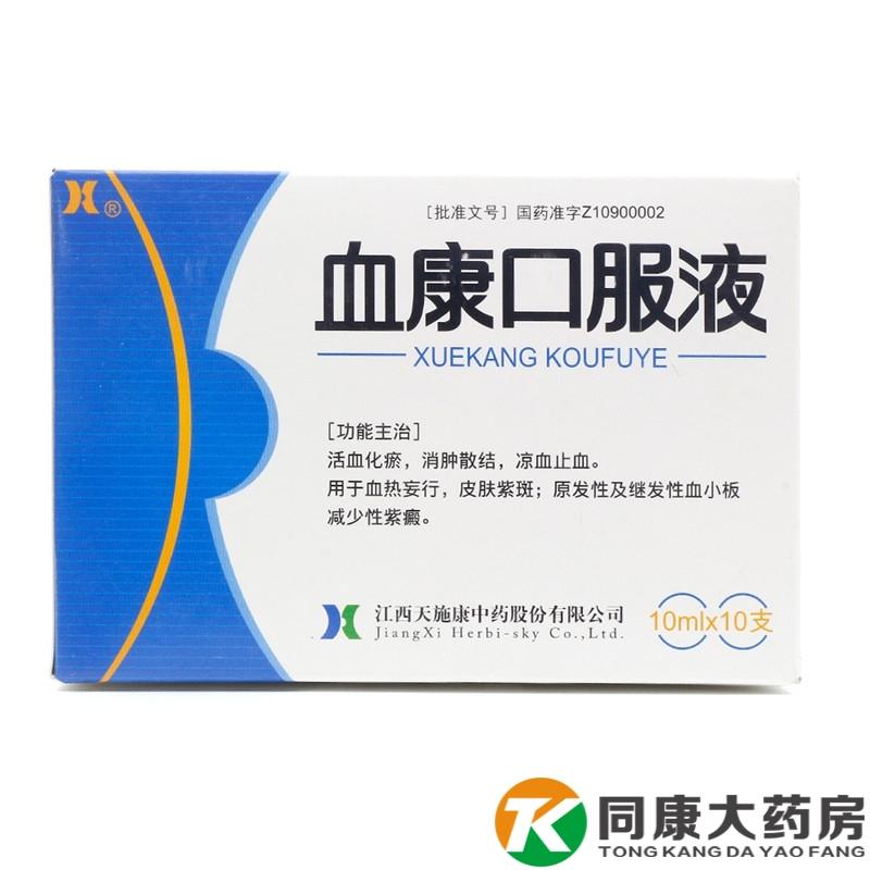Tian Shikang Xuekang Oral Liquid 10 мл * 10 шт. / Коробка