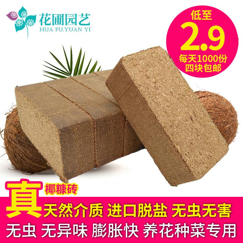 特价进口阳台种菜椰砖椰壳花卉种植土多肉植物椰糠椰土盆栽营养土