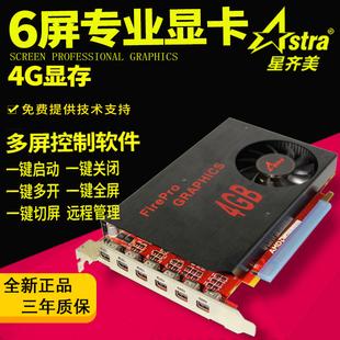 星齐美 R7 350 4G 6DP 6屏显卡六屏显卡炒股 期货 外汇多屏电脑