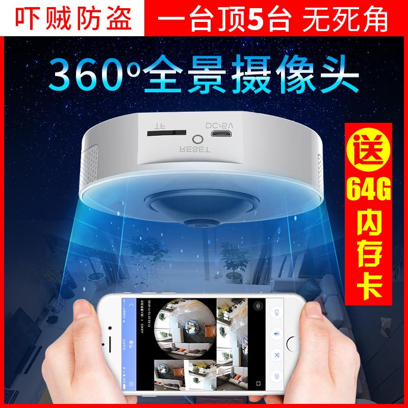 360度全景摄像头无线wifi家用夜视可连手机远程小监控器高清套装