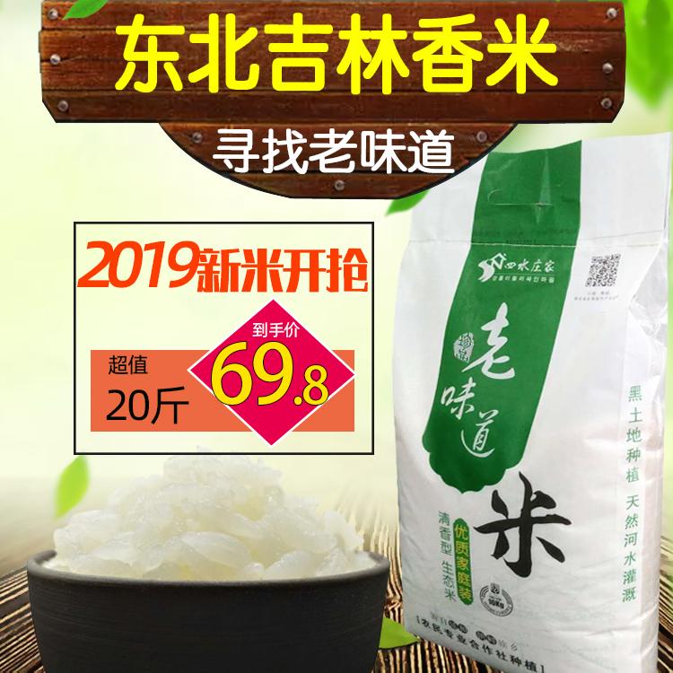 Northeast rice in 2019 round grain fragrant new rice 10kg old taste Qiutian xiaoxiangting 20jin sushi rice dumpling