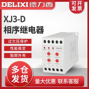 德力西 断相与相序过欠压保护器 继电器 缺相保护器 XJ3-D AC380V