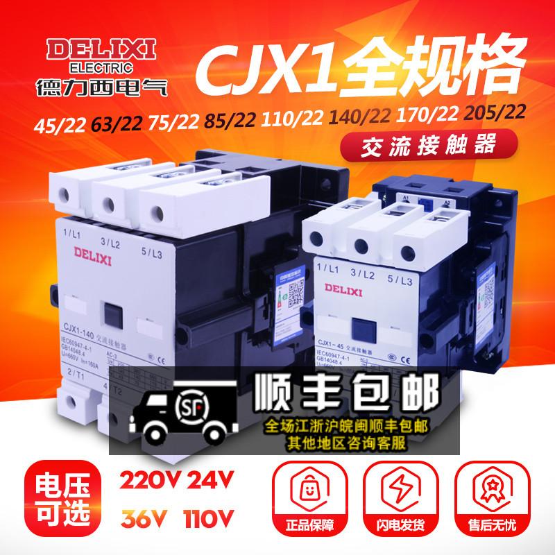 德力西交流接触器CJX1-45/22/63/75/85/110家用220V三相380V24V36