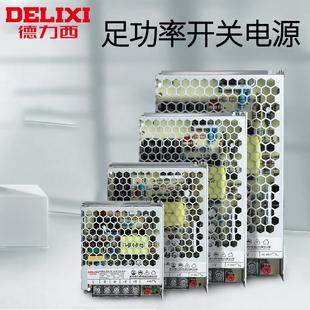 德力西LED开关电源24v 220转12V监控50W 200W直流10a伏5V变压器