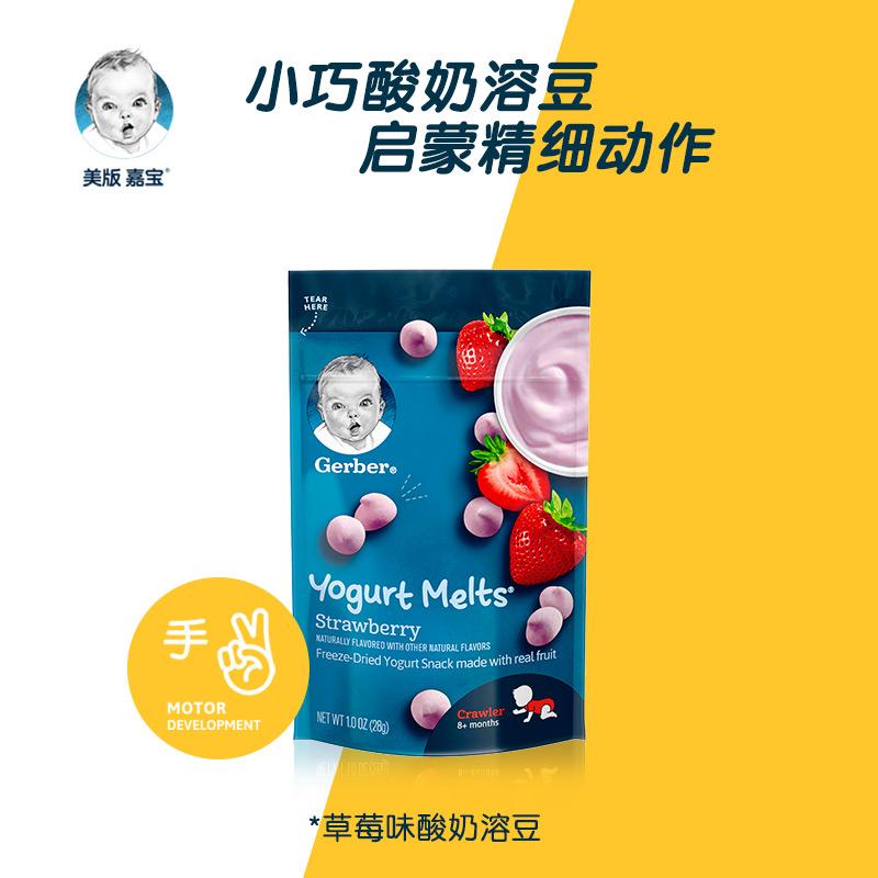 【临期】嘉宝3段辅食 草莓酸奶溶豆 8个月 28g/袋效期至11.8
