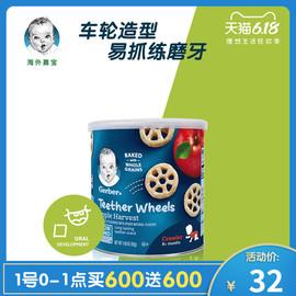 【海外嘉宝】嘉宝3段辅食苹果味车轮泡芙8个月以上宝宝42g/罐图片