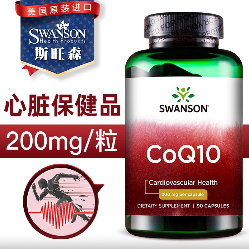 斯旺森辅酶q10心脏保健品ql0美国